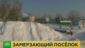 В Красноярском крае поселок отключили от отопления в морозы из-за долгов