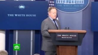 <nobr>Пресс-секретарь</nobr> Белого дома раскритиковал СМИ за освещение инаугурации