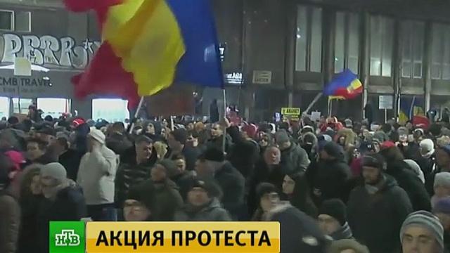 Тысячи жителей Бухареста протестуют против поправок в Уголовный кодекс.Румыния, митинги и протесты.НТВ.Ru: новости, видео, программы телеканала НТВ