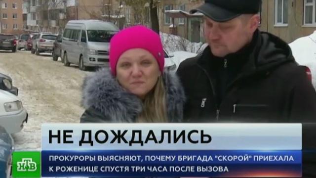 В Кемерове выясняют, почему скорая опоздала к роженице в новогоднюю ночь.врачи, Кемерово, медицина, скандалы.НТВ.Ru: новости, видео, программы телеканала НТВ