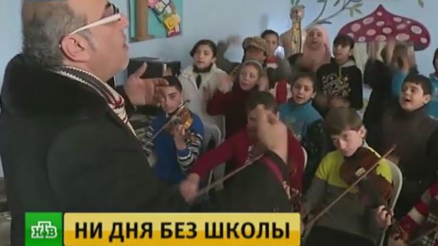 В сирийских школах поют «Солнечный круг» и готовятся изучать русский язык.Сирия, войны и вооруженные конфликты, дети и подростки, образование, школы.НТВ.Ru: новости, видео, программы телеканала НТВ