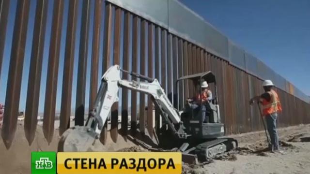 Трамп нашел способ профинансировать строительство стены на границе сМексикой.Мексика, США, Трамп Дональд, беженцы, мигранты.НТВ.Ru: новости, видео, программы телеканала НТВ