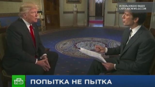 Америка обсуждает идею Трампа вернуть пытки для подозреваемых в терроризме.США, Трамп Дональд, пытки, терроризм, тюрьмы и колонии.НТВ.Ru: новости, видео, программы телеканала НТВ