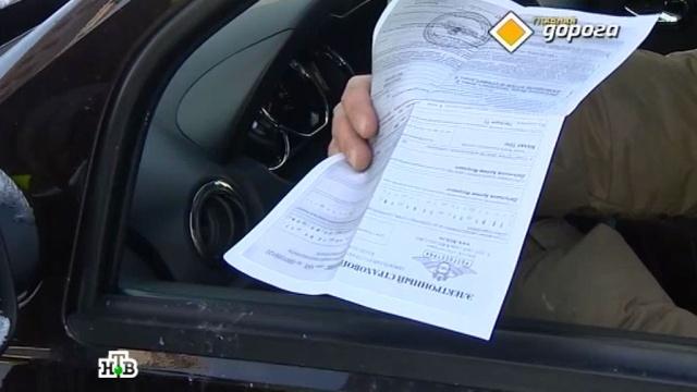 Электронный полис ОСАГО: почему инспекторы не доверяют черно-белым распечаткам.Главная дорога. Специальный репортаж, ОСАГО, автомобили, страхование.НТВ.Ru: новости, видео, программы телеканала НТВ