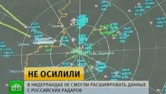 ВНидерландах не смогли расшифровать полученные из РФ данные по MH17
