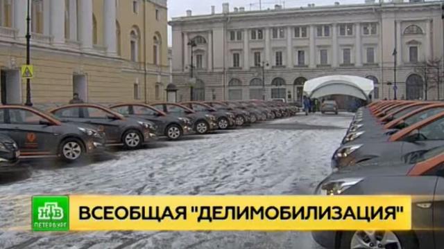 По Петербургу заколесили «делимобили».Санкт-Петербург, автомобили.НТВ.Ru: новости, видео, программы телеканала НТВ