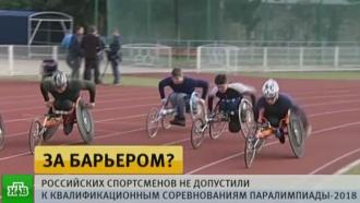 «Чудовищная практика»: вРФ отреагировали на решение МПК по российским паралимпийцам