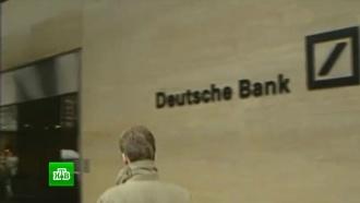 Deutsche Bank оштрафован вСША за вывод $10млрд из России
