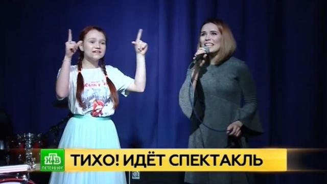 В Петербурге ставят первый мюзикл на языке жестов.Санкт-Петербург, инвалиды, мюзиклы, слепые.НТВ.Ru: новости, видео, программы телеканала НТВ