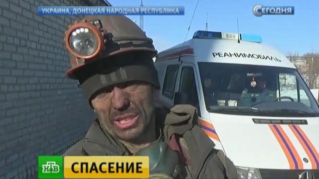 ВДонецке все горняки из обесточенной шахты подняты на поверхность.Донецк, Украина, войны и вооруженные конфликты, шахты и рудники, эвакуация.НТВ.Ru: новости, видео, программы телеканала НТВ