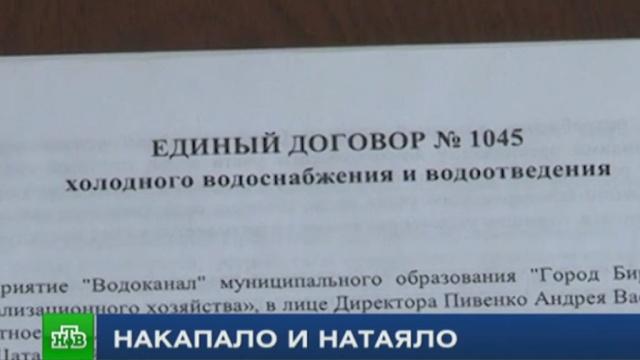Чиновники Биробиджана объяснили введение налога на снег и дождь.Еврейская АО, ЖКХ, снег.НТВ.Ru: новости, видео, программы телеканала НТВ