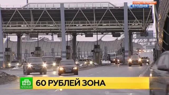 Центральный участок ЗСД в Петербурге становится платным.Санкт-Петербург, автомобили, дороги.НТВ.Ru: новости, видео, программы телеканала НТВ