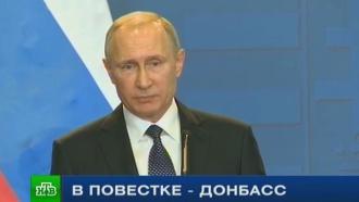Путин: украинская власть ищет повод отказаться от реализации минских соглашений