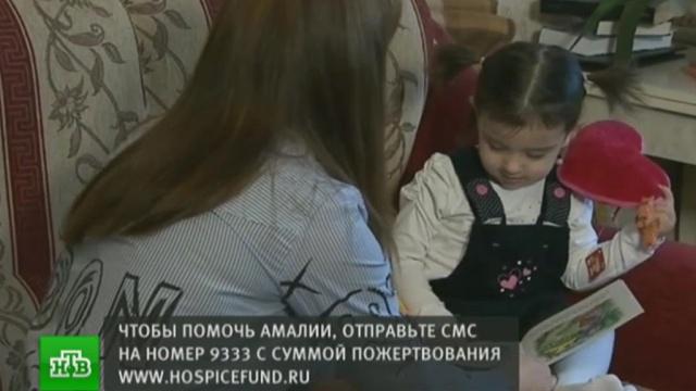 Двухлетней Амалии средким синдромом проклятия Ундины нужна помощь.SOS, благотворительность, болезни, дети и подростки, здоровье.НТВ.Ru: новости, видео, программы телеканала НТВ