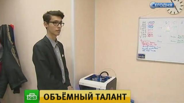 В Волгограде школьник разработал собственный 3D-принтер и наладил производство.Волгоград, дети и подростки, изобретения, наука и открытия.НТВ.Ru: новости, видео, программы телеканала НТВ