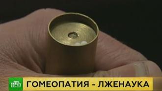 В Минздраве без энтузиазма восприняли решение РАН о гомеопатии