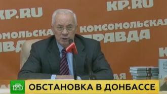 Экс-премьер Украины: Порошенко под Авдеевкой «положил в гроб» 200 человек