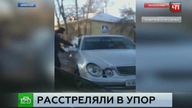 В Иркутске водителя в упор расстреляли в пробке.ДТП, Иркутск, пробки, стрельба, эксклюзив.НТВ.Ru: новости, видео, программы телеканала НТВ