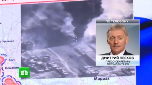 В Кремле объяснили удар ВКС по турецким военным.армия и флот РФ, войны и вооруженные конфликты, Песков, Путин, Сирия, Эрдоган.НТВ.Ru: новости, видео, программы телеканала НТВ