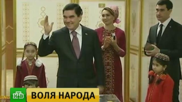 Бердымухамедов уверенно побеждает на выборах президента Туркменистана.Туркмения, выборы.НТВ.Ru: новости, видео, программы телеканала НТВ