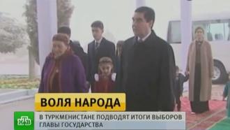 В Туркмении считают голоса на выборах президента