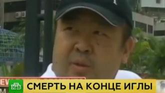 Полиция Малайзии подтвердила смерть брата Ким Чен Ына