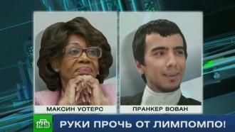 Пранкеры рассказали конгрессвумен США об атаке русских хакеров на серверы вЛимпопо