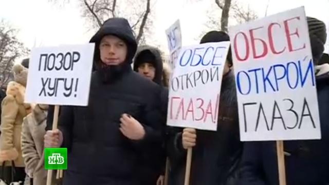 Жители Донецка обвинили ОБСЕ в замалчивании обстрелов со стороны ВСУ.ДНР, ОБСЕ, Украина, войны и вооруженные конфликты, митинги и протесты.НТВ.Ru: новости, видео, программы телеканала НТВ