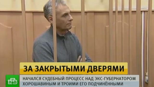 На Сахалине начался суд по делу бывшего губернатора Хорошавина.Сахалин, губернаторы, коррупция, суды.НТВ.Ru: новости, видео, программы телеканала НТВ