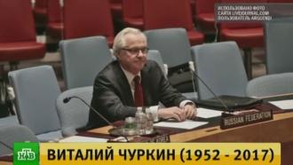 Смерть Чуркина стала невосполнимой утратой для российской дипломатии