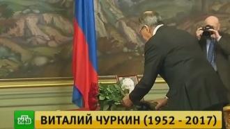 МИД опубликовал стихотворение Лаврова, написанное вчесть Чуркина