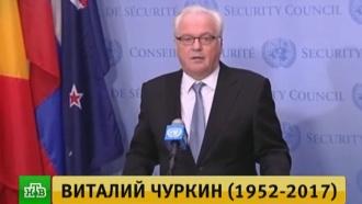 Совбез ООН соболезнует всвязи со смертью Виталия Чуркина
