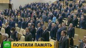 Госдума почтила минутой молчания память постпреда РФ вООН Виталия Чуркина