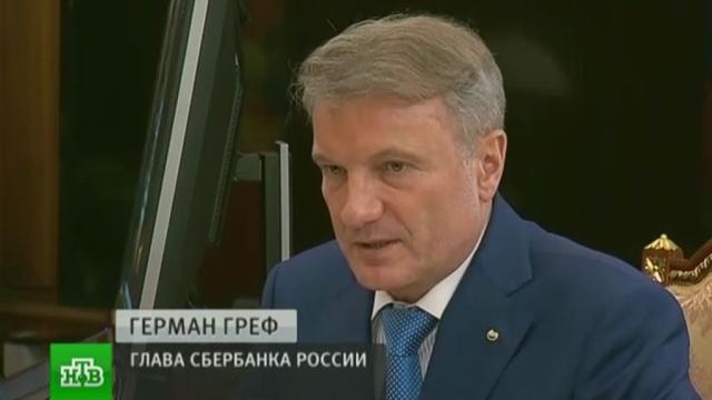 Греф: «Сбербанк» в этом году выйдет на исторические ставки по ипотеке.Греф, ипотека, кредиты, Путин, Сбербанк.НТВ.Ru: новости, видео, программы телеканала НТВ