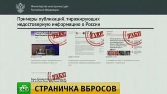 МИД на своем сайте начал разоблачать фейки о России