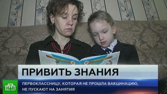 На мать непривитой школьницы из Ярославской области подали в суд.дети и подростки, медицина, скандалы, Ярославская область.НТВ.Ru: новости, видео, программы телеканала НТВ