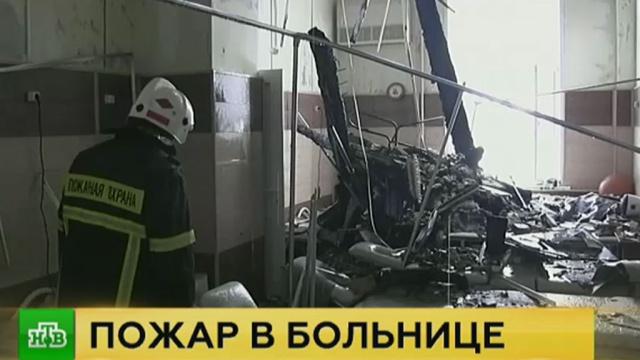 Пожар в детской больнице в Твери мог произойти из-за непотушенной сигареты.больницы, дети и подростки, пожары, Тверь.НТВ.Ru: новости, видео, программы телеканала НТВ