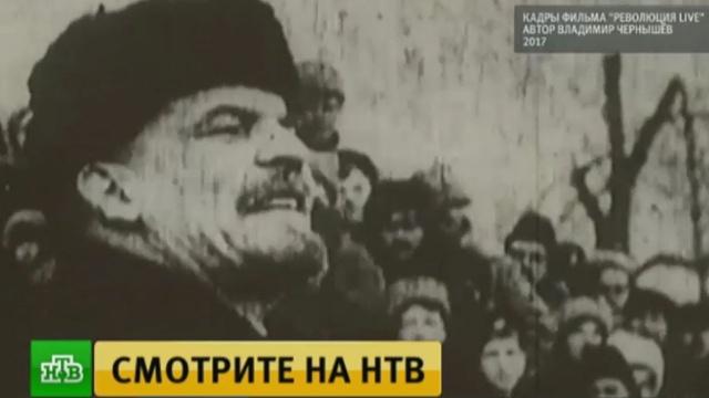На НТВ стартует масштабный документальный проект «Революция LIVE».НТВ, история, кино, перевороты, премьера, эксклюзив.НТВ.Ru: новости, видео, программы телеканала НТВ