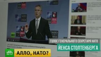 Подлинность голоса генсека НАТО Столтенберга вбеседе спранкерами подтвердилась