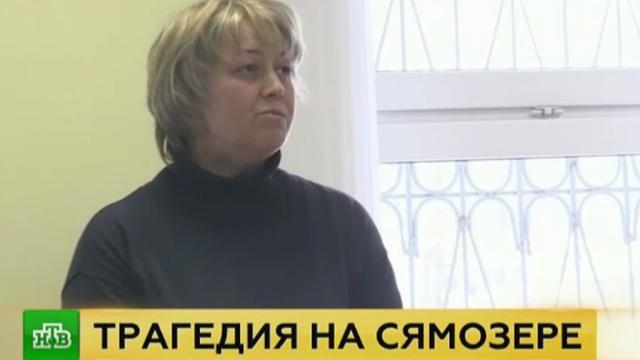 ВКарелии начался первый процесс по делу отрагедии на Сямозере.дети и подростки, Карелия, несчастные случаи, Следственный комитет, суды.НТВ.Ru: новости, видео, программы телеканала НТВ
