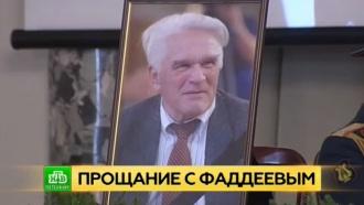 Петербургского академика Фаддеева впоследний путь провожали три поколения учеников