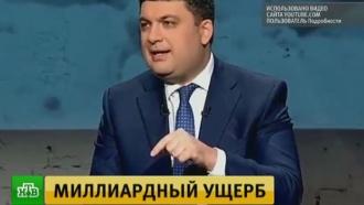 Гройсман подсчитал ущерб от торговой блокады Донбасса
