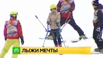 «Лыжи мечты»: петербургские инвалиды начинают покорять снежные склоны