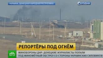 Журналисты из ДНР попали под огонь ВСУ на юге Донбасса