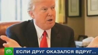 Политологи оценили хитрый «антироссийский» маневр Трампа