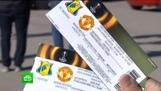 Болельщики замерли в ожидании битвы «Ростова» с «Манчестер Юнайтед»