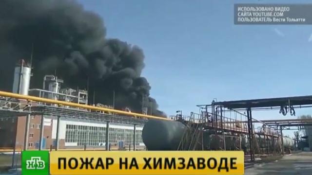 Почти 100пожарных борются согнем на химпредприятии вТольятти.МЧС, Тольятти, заводы и фабрики, пожары.НТВ.Ru: новости, видео, программы телеканала НТВ