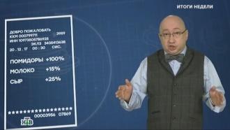 Цифры Росстата против кошелька: можно ли верить официальным данным об инфляции