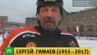 Похороны хоккейного тренера икомментатора Гимаева пройдут 21марта