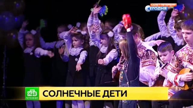 «Лицедеи» позвали на сцену солнечных детей.Санкт-Петербург, благотворительность, болезни, дети и подростки, инвалиды, театр.НТВ.Ru: новости, видео, программы телеканала НТВ